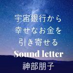 宇宙銀行から幸せなお金を引き寄せるSound letter